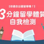 【你適合 出國留學 嗎?】3分鐘留學體質自我檢測