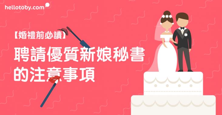 【婚禮前必讀】聘請優質 新娘秘書 的注意事項