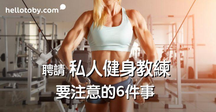找健身教練, 聘請私人 健身教練 要注意的6件事