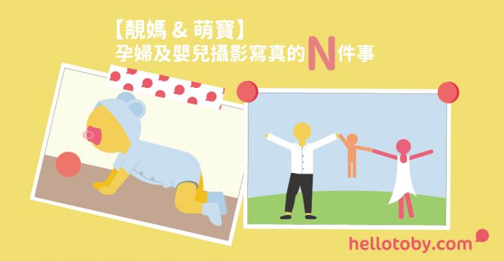【靚媽 & 萌寶】 孕婦 及 嬰兒攝影 寫真的N件事