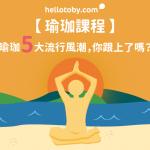 【 瑜珈課程 】瑜珈5大流行風潮,你跟上了嗎?