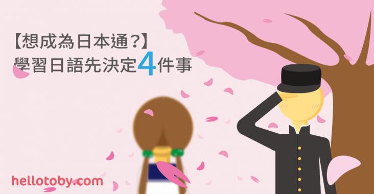 【想成為日本通?】 學習日語 先決定4件事