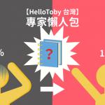 【HelloToby 台灣】專家懶人包-如何註冊成為專家 + 報價攻略
