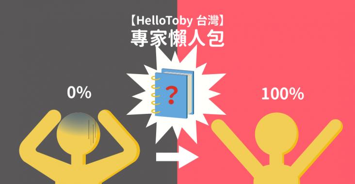 【 HelloToby 台灣 】專家懶人包