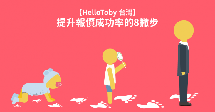 【 HelloToby 台灣 】提升報價成功率的8撇步