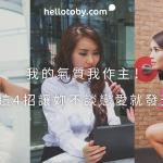 【 女生氣質 大改造】原來氣質女星都用這4招養仙氣!