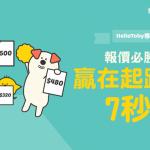 【 HelloToby專家 攻略】報價必勝法!只要7秒鐘就能提升40%成交率