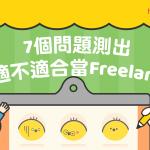 【想在家工作?】7個問題測出你適不適合當 Freelancer!
