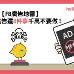 【 FB廣告 地雷】FB廣告 操作絕不能做這4件事!
