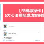 【小編必看】 FB粉絲團 操作關鍵5大心法,超強吸粉絲術!