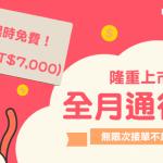 【限時免費優惠】馬上參加價值7000元的月費計劃!