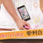 想接案或者拓展客源?HelloToby 幫你配對服務,解決生活大小事!