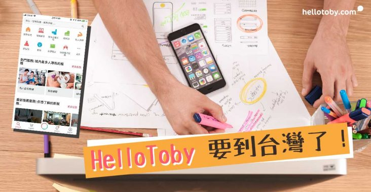 hellotoby 台灣
