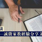 【家教甘苦談】徵文比賽——誠徵家教經驗分享文章!