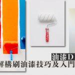 【油漆DIY必讀】一文解構刷油漆技巧及油漆工程入門攻略!