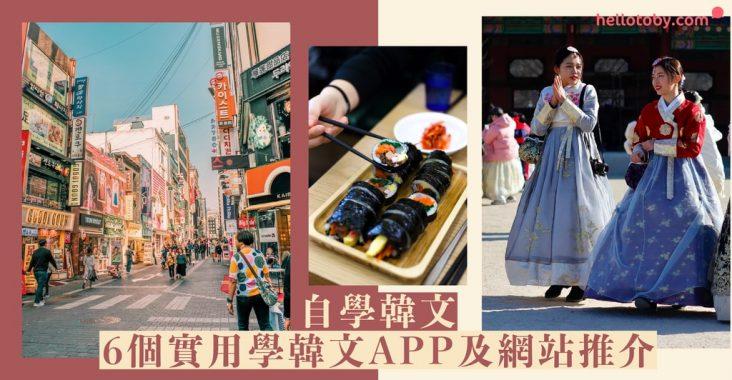 學韓文app, 學韓文網站