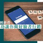 【2019 粉絲團經營】四個基本功讓你做好臉書行銷!