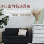 【2019室內裝潢費用】搜羅最新室內裝潢費用及最新報價