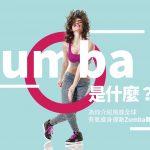 【Zumba是什麼?】為你介紹風靡全球有氧瘦身運動Zumba舞