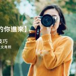 【新手攝影攻略】3招必學攝影技巧 簡單拍出網美風景跟文青照