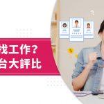 【在家工作指南】該去哪找工作?7個接案平台大評比(2020更新版)