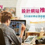 【設計網站推薦】5大設計師必須收藏網站