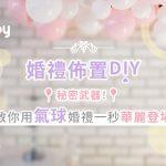 【婚禮佈置DIY】秘密武器!教你用氣球婚禮一秒華麗登場