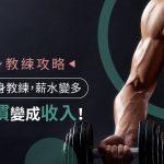 【健身教練攻略】成為健身教練,薪水變多,把習慣變成收入!