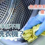 有槽洗淨就不用清洗洗衣機?你洗不到的死角還有這些!