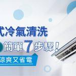 冷氣清洗DIY簡單7步驟!分離式冷氣清洗,涼爽又省電