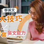 【學英文】10 大技巧!有效提升聽說讀寫英文能力!