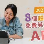 2021必下載!8個超實用的免費英文學習 APP