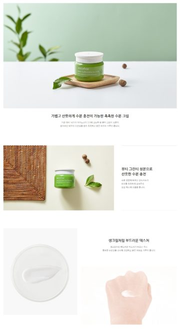 Innisfree Green Tea Balancing Cream EX (50ml)