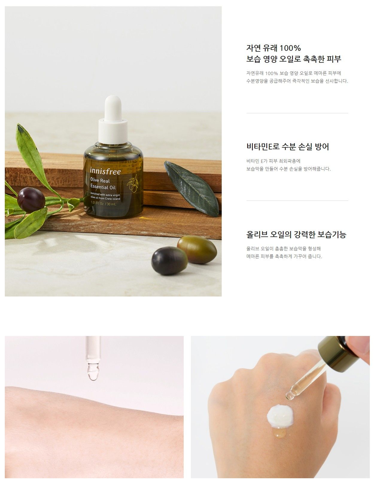 Innisfree Olive Real Essential Oil