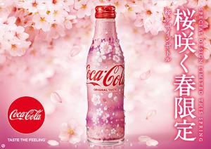2019 Coca-Cola Sakura Design Bottle