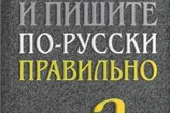 Learn RUSSIAN The most Popular Soviet Language
