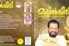 Mayilppeeli - Malayalam Hindu devotional album
