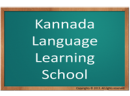 Kannada Language Learning school photo