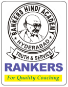 Rankers Hindi Academy photo