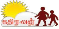 Kathiravan School For Special Children photo