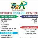 S2A Spoken English Centre photo