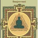 Sanjeevani Yoga photo