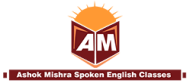 Ashok Mishra's Spoken English Classes Spoken English institute in Vadodara