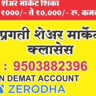 Pragati Share Market Classes photo