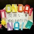 Mondai Nai Japanese language School photo