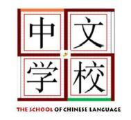 The School Of Chinese Language Z. photo