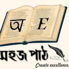 Sahoj Path UPSC Exams institute in Kolkata