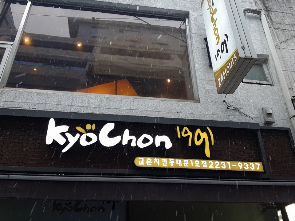 Kyochon Chicken, Seoul, Korea