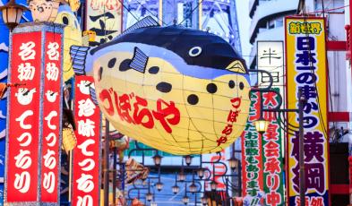 osaka puffer fish lantern