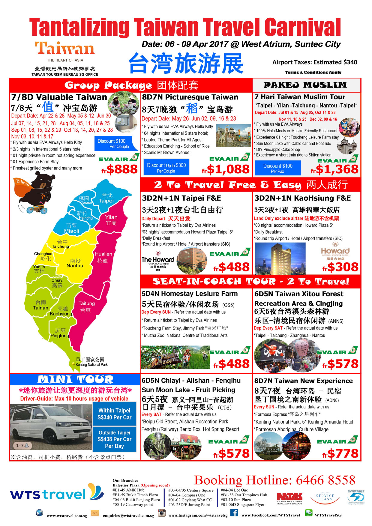 Wts travel taiwan travel carnival brochures download itinerary sciox Choice Image